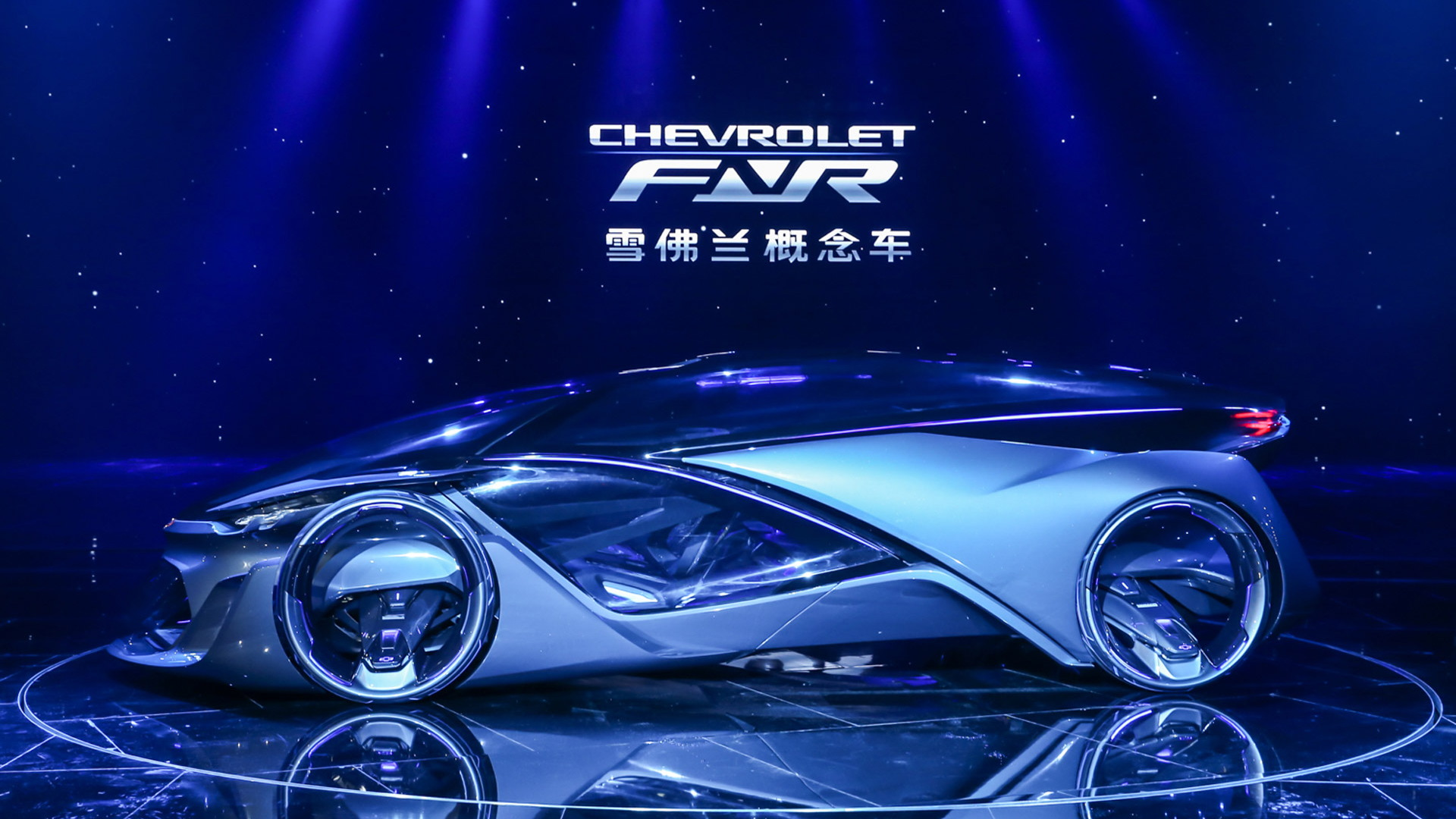 Chevrolet FNR concept, 2015 Shanghai Auto Show